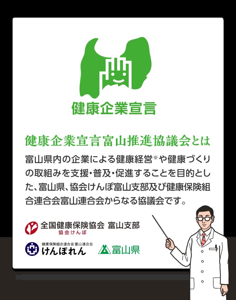 健康 支部 協会 全国 保険 富山